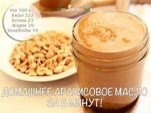 Домашнее арахисовое масло за 5 минут!