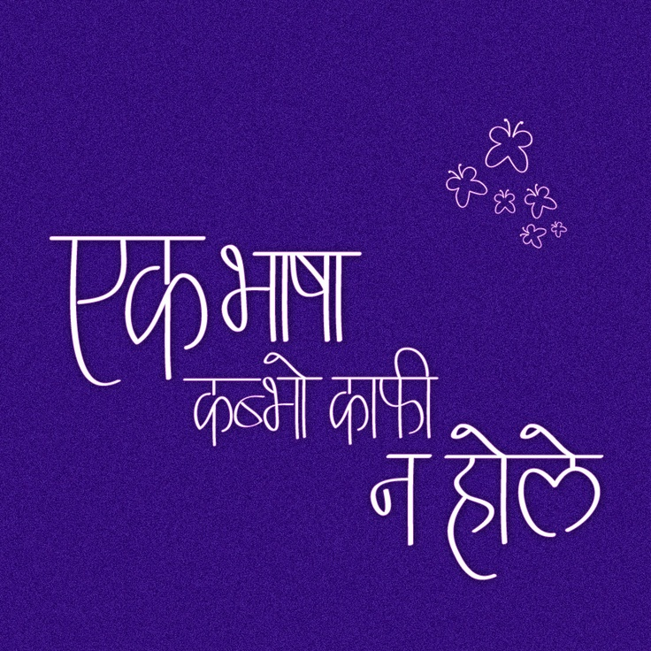 One language is never enough - #type #bhojpuri