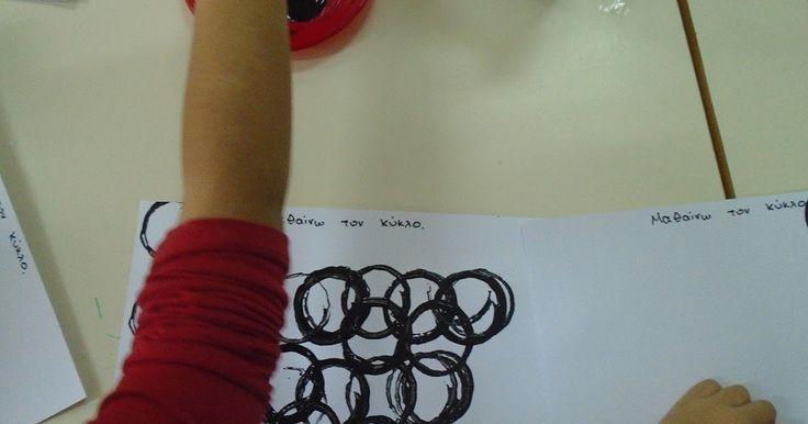 Μαθαίνουμε τα σχήματα και τι πιο όμορφο από το να τον αποτυπώσουμε σε μικρά έργα τέχνης. Εργαλεία μας : ρολά χαρτιού υγείας , μαύρη τέ...