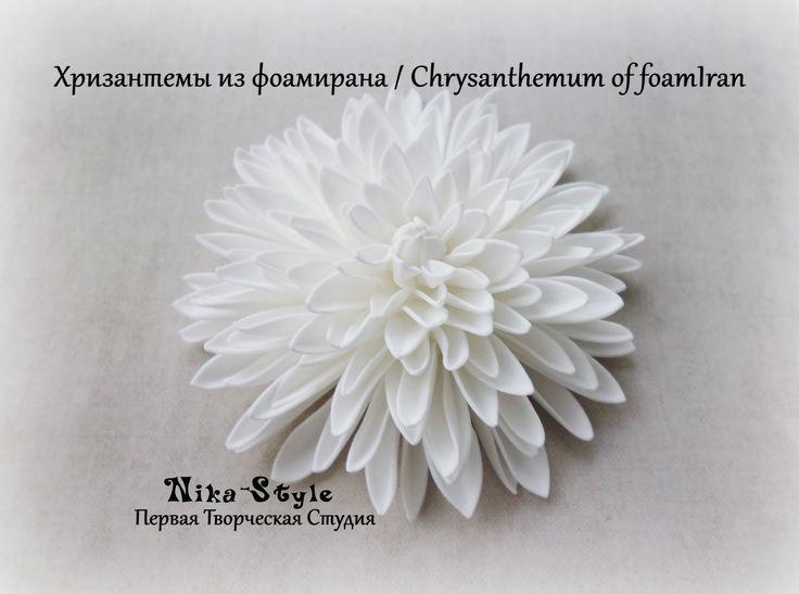Хризантемы из фоамирана / Chrysanthemum of foamIran