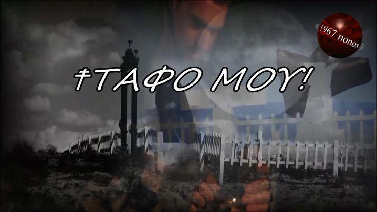 Μα εγώ είμαι Έλληνας Νότης Σφακιανάκης
