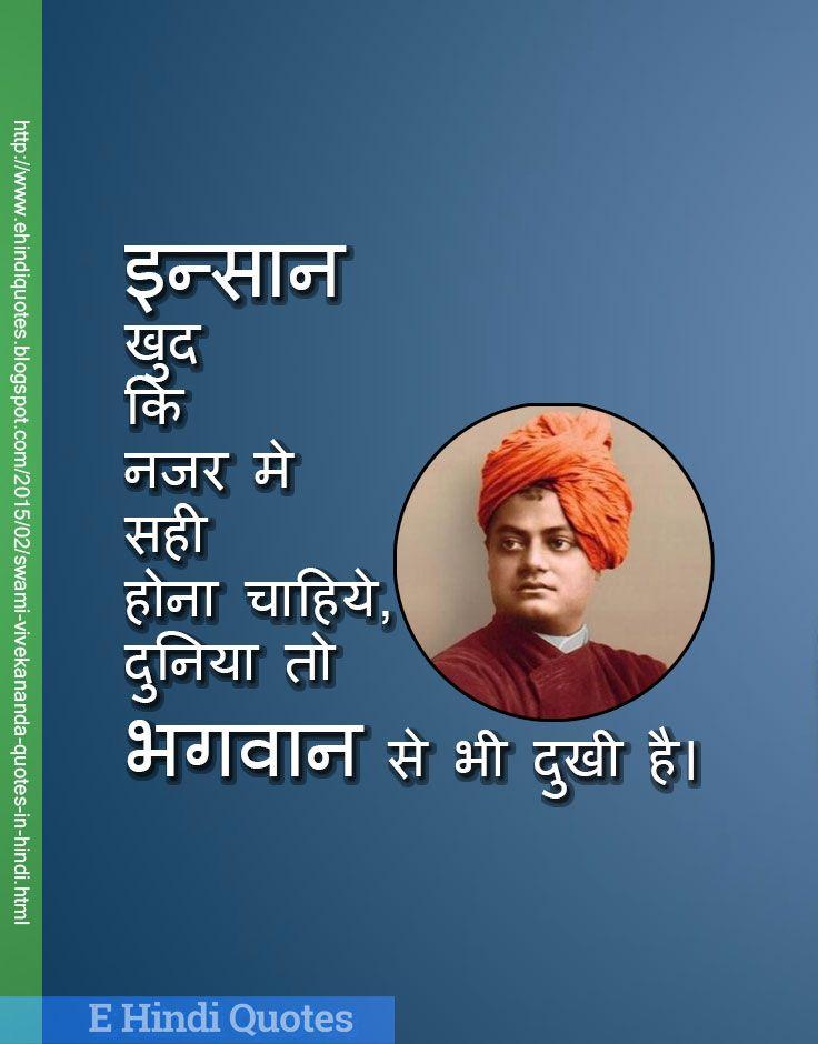 इन्सान खुद कि नजर मे सही होना चाहिये, दुनिया तो भगवान से भी दुखी है। #hindiquotes #swamivivekananda #quotes