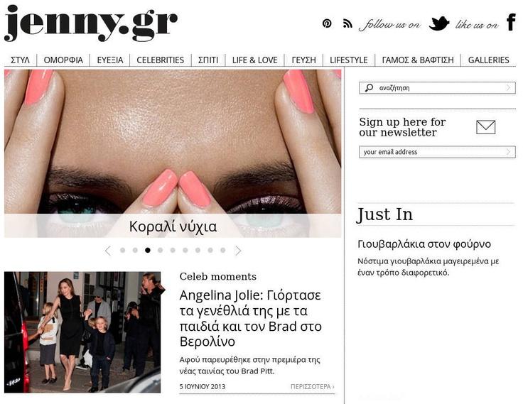 Το ανακατασκευάσαμε... το έχετε δει; Το επιτυχημένο Blog Jenny.gr αγαπήθηκε, από τη πρώτη κιόλας στιγμή της δημοσίευσης του, από χιλιάδες γυναίκες όλων των ηλικιών. Η κα. Μπαλατσινού, εμπιστεύθηκε τη Nevma ακόμα μια φορά για την ανα- κατασκευή της προσωπικής της ιστοσελίδας. http://www.jenny.gr