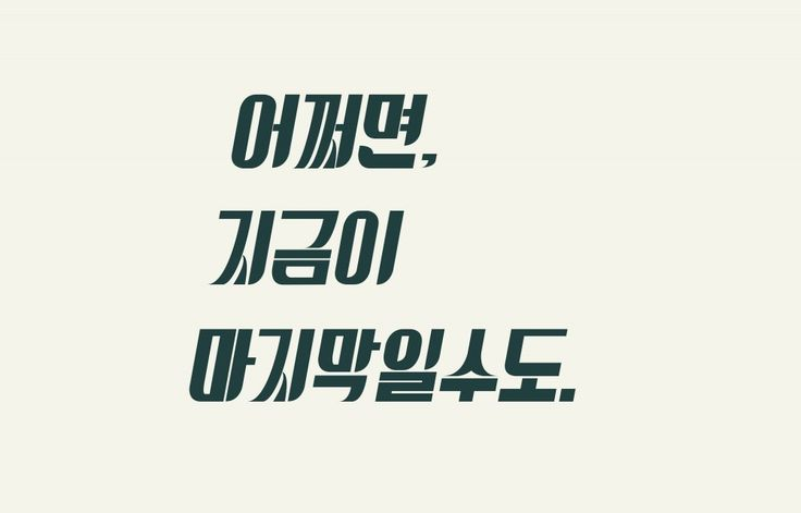 라현진님의 Nflow - 한글 타이포 - 디지털 아트