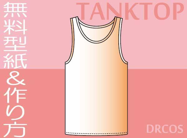 tank top free コスプレ衣装 無料型紙 でぃあこす