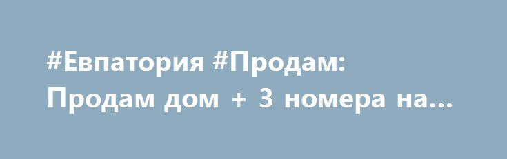 #Евпатория #Продам: Продам дом + 3 номера на Песчанке  Продам дом + 3 номера для отдыхающих, пгт. Заозерное в р-не Песчанки, кооп. «Прибой-2».  Право собственности на дом, земельный участок 5,75 сотки. Общая площадь 143.3кв.м,  дом 65.3кв.м, в доме 3 комнаты, с/у, кухня студия, теплые полы, 3 кондиционера, интернет проводной.  Крыша метало черепица, свет, газ, центральная вода, своя скважина, выгребная яма. Навес под авто, смотровая площадка, парковка на 5 авто. В номерах удобства…