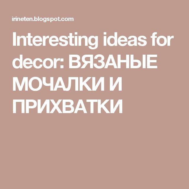Interesting ideas for decor: ВЯЗАНЫЕ МОЧАЛКИ И ПРИХВАТКИ