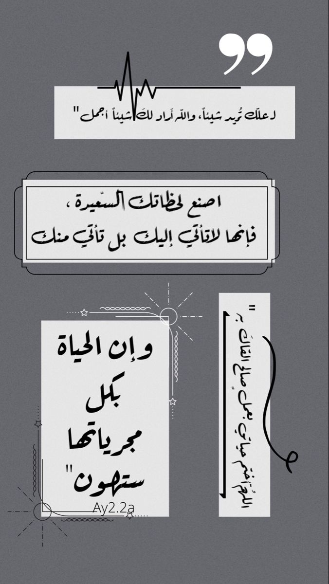تفاؤل و ايجابية سعادة تصميمي اقتباسات ادعية ستوري سناب انستا Quotes For Book Lovers Quran Quotes Inspirational Reminder Quotes