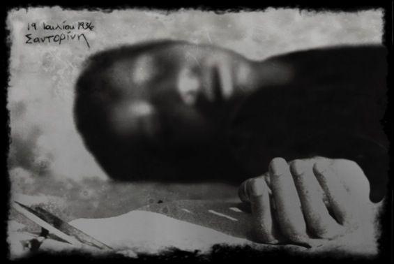 July 19, 1936 (or May 1936 or 1937?), Santorini Man?