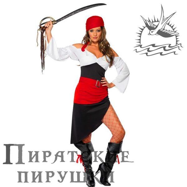 Пиратские костюмы фото