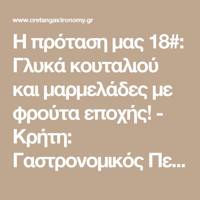 Η πρόταση μας 18#: Γλυκά κουταλιού και μαρμελάδες με φρούτα εποχής! - Κρήτη: Γαστρονομικός Περίπλους