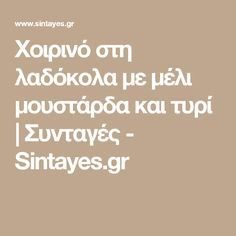 Χοιρινό στη λαδόκολα με μέλι μουστάρδα και τυρί | Συνταγές - Sintayes.gr