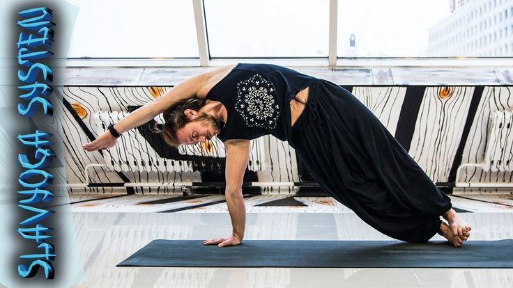 Тренировка по йоге с Сергеем Черновым💎 Йога для продвинутых 🌟 SLAVYOGA