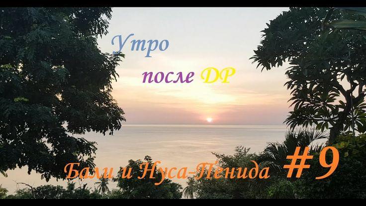 Бали и Нуса-Пенида #9 Лайтовый день!