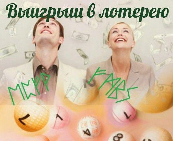 """Две формулы, помогающие получить выигрыш в лотерею.  Эваз – Перт –Феху – Вуньо  Феху- Манназ - Беркано – Соуло  Формулы пишутся в идеале на лотерейном билете. Примерный оговор """"Эта РФ принесет мне выигрыш в …лотерее и …розыгрыше""""."""