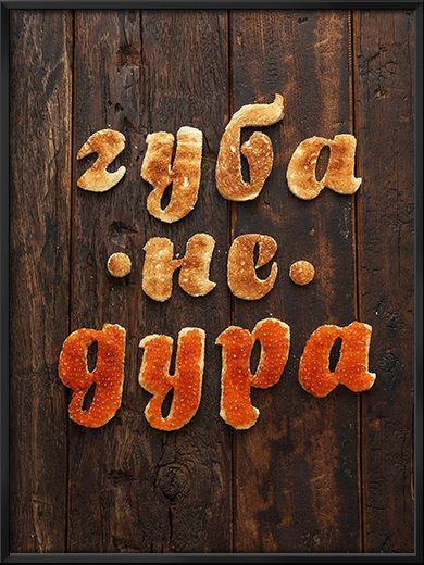 от 899 P - Заязык / магазин текстовых принтов / zayazik.ru