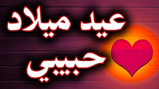 شعر عيد ميلاد حبيبي Birthday Greetings Neon Signs Greetings