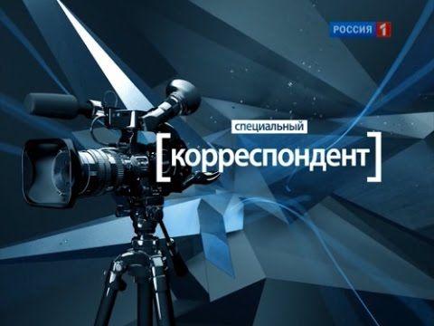 """Специальный корреспондент: """"Амнезия"""". Фильм Александра Бузаладзе. От 01...."""