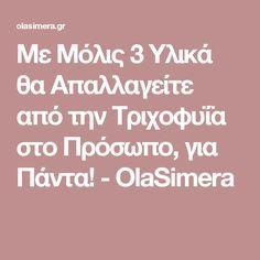 Με Μόλις 3 Υλικά θα Απαλλαγείτε από την Τριχοφυΐα στο Πρόσωπο, για Πάντα! - OlaSimera