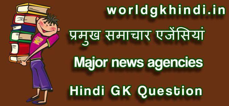प्रमुख समाचार एजेंसियां Major news agencies GK Question - http://www.worldgkhindi.in/g/%e0%a4%aa%e0%a5%8d%e0%a4%b0%e0%a4%ae%e0%a5%81%e0%a4%96-%e0%a4%b8%e0%a4%ae%e0%a4%be%e0%a4%9a%e0%a4%be%e0%a4%b0-%e0%a4%8f%e0%a4%9c%e0%a5%87%e0%a4%82%e0%a4%b8%e0%a4%bf%e0%a4%af%e0%a4%be%e0%a4%82-major-ne/