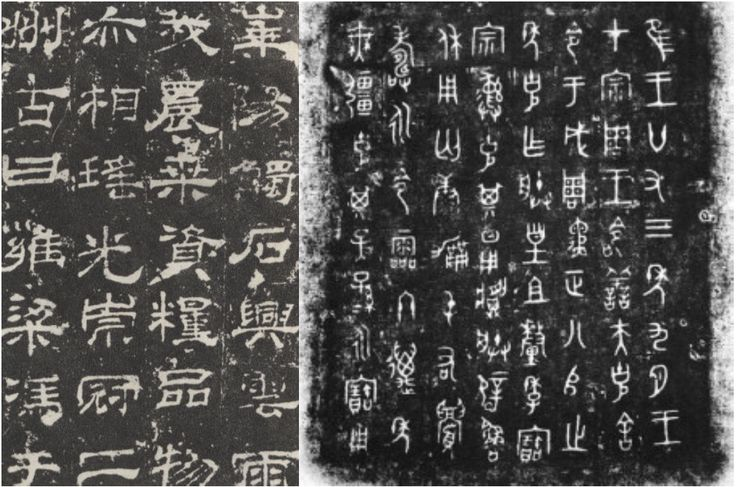 """Cheng Miao, prison official in the Chin Dynasty, made simplification to the hsiao chuan, or """"small-seal"""", script that led to the evolution Li-shu, or """"clerical"""" style. The simplification is often referred to as the """"Li transformation"""". Li-shu script had a major impact on Chinese calligraphy and can be divided into two styles the Han (left) and Quin (right) style."""