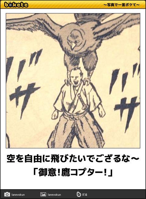 空を自由に飛びたいでござるな〜「御意!鷹コプター!」