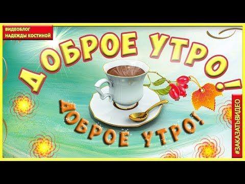 HD Footage | Футаж Доброе утро | Пожелание с добрым утром!