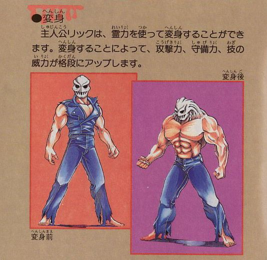 Character Design Manual : Best images about splatterhouse on pinterest rick
