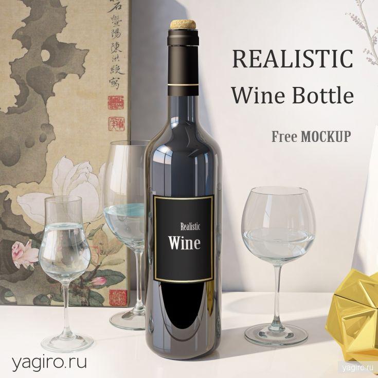 Реалистичный мокап бутылки вина / Шрифты / Yagiro - сайт о дизайне и для дизайнеров