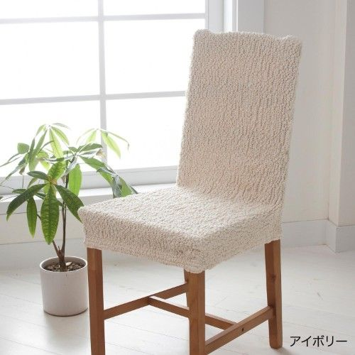 椅子フルカバー(プリエ)|通販のベルメゾンネット