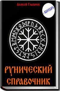 Рунический справочник [+Рунический календарь 2017]