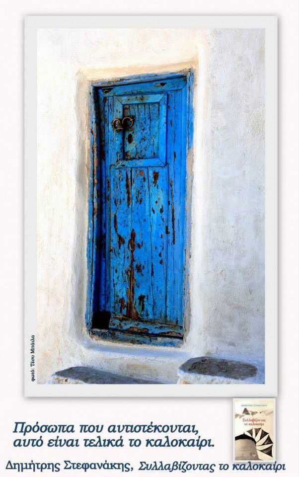#summer #greece #book #mykonos #cyclades #dimitris #stefanakis #psichogiosbooks