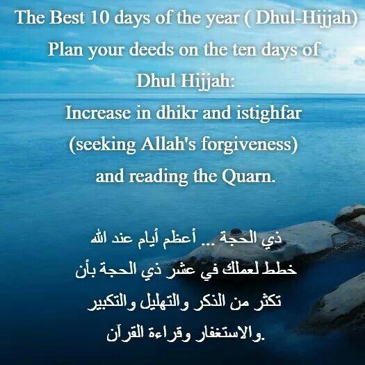 Dhul-Hijjah ♥ ذي الحجة