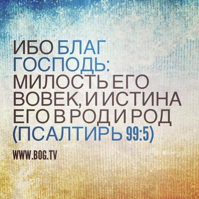 """Пс 99:5 """"ибо благ Господь: милость Его вовек"""" Наш #Бог благ и милостив #ПоговорисБогом ❤#Богтв #BogTV #God #pray"""