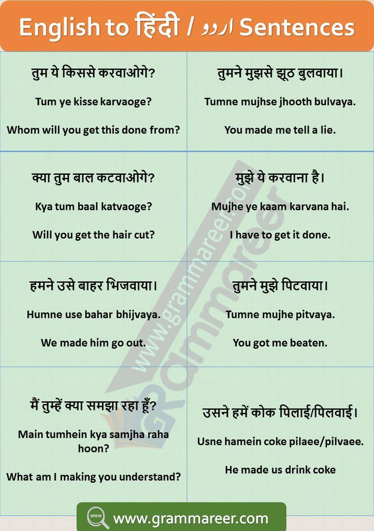 Pin on English to Hindi Sentences
