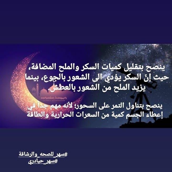 Pin By Soso On نصائح رمضانية In 2021 Pandora Screenshot Sal