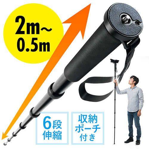 長い一脚(最大2m・6段伸縮・収納ケース付き・一眼カメラ・ビデオカメラ取付)