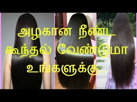 See our new post (Tips To Get Long Black Shiny Hair Tamil   Natural Hair Care Tips Tamil   Beauty Tips) which has been published on (Long Hair Growth Tips) Post Link (http://longhairtips.org/tips-to-get-long-black-shiny-hair-tamil-natural-hair-care-tips-tamil-beauty-tips/)  Please Like Us and follow us on Facebook @ https://www.facebook.com/longlayers/
