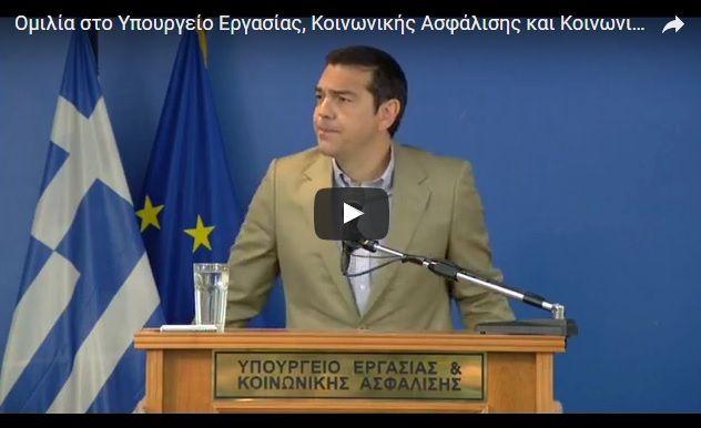 Ο Έλληνας πρωθυπουργός εξήρε τη σπουδαία δουλειά που γίνεται στο Υπουργείο Εργασίας για τον κομβικό της χαρακτήρα στην πολιτική της κυβέρνησης. Αναφέρθηκε στις προτεραιότητες της κυβέρνησης στον το…