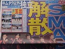 痛いニュース(ノ∀`) : SMAP解散 木村拓哉以外ジャニーズから独立 - ライブドアブログ