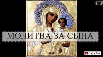 молитва матери о сыне - YouTube