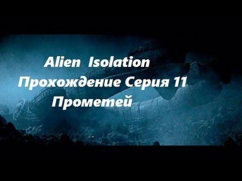 Alien  Isolation Прохождение Серия 11 Прометей(одна из лучших на мой взг...