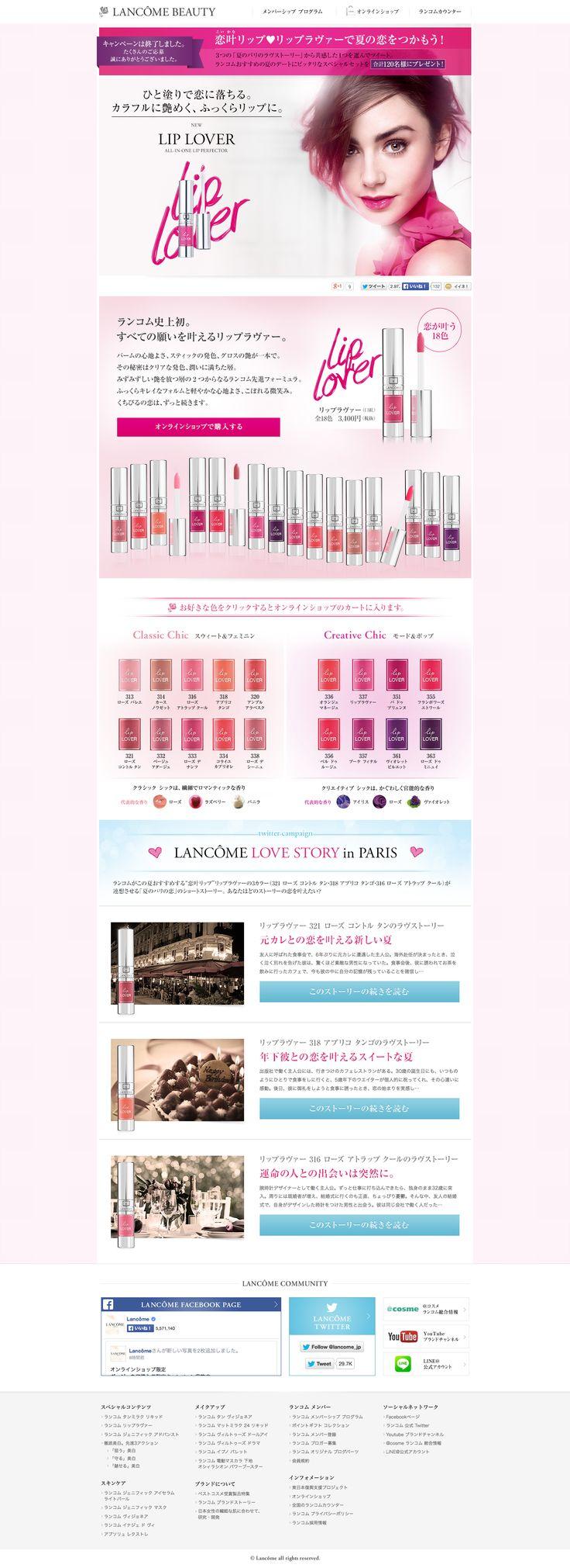 【ランコム (恋叶リップ)】 http://www.lancome.jp/brand/campaign/liplover/