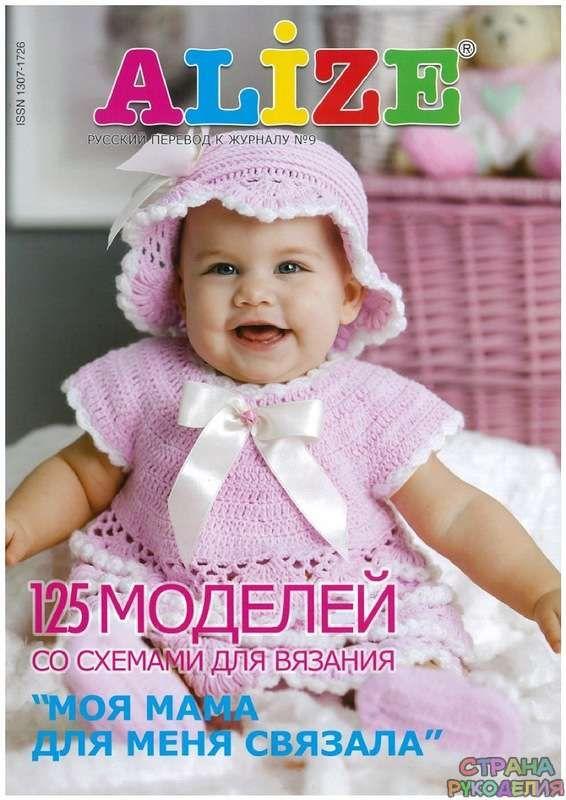 ALIZE № 9 2011-2012 - Для детей.Шьем, вяжем - Журналы по рукоделию - Страна…