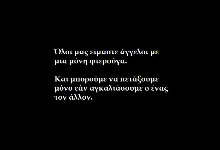 Όλοι μας είμαστε άγγελοι με μια μόνο φτερούγα... Greek Poetry, Greek Quotes, Ποίηση