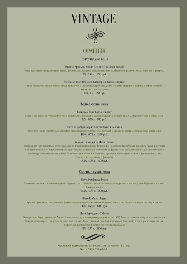 Шаблон для оформления винной карты ресторана, выполненный в традиционном стиле. Замените название заведения и наполнение шаблона, чтобы наглядно продемонстрировать своим гостям весь ассортимент вашего винного погреба.