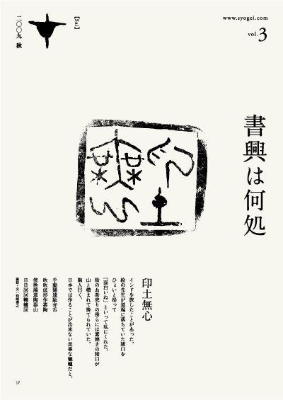 季刊誌「Sai」3号 : 前崎日記