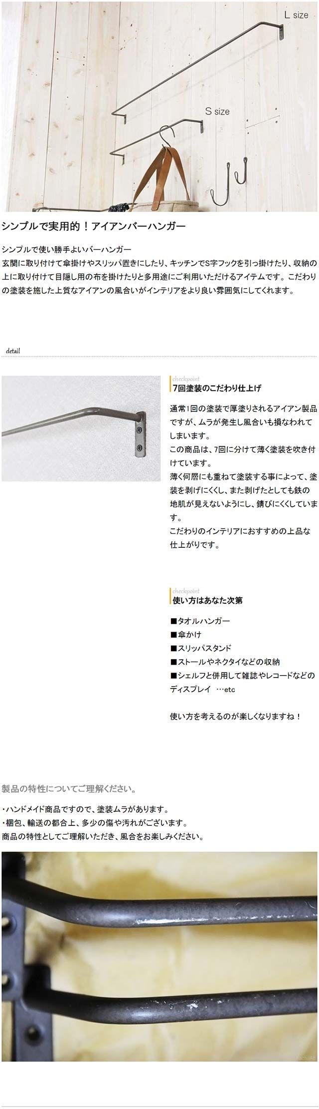 アイアン製 アンティーク風 シンプル おしゃれ 通販 人気。アイアンバー アイアン タオルハンガー Sサイズ/バスタオル掛け タオルレール タオルバー ラック シンプル 壁 什器