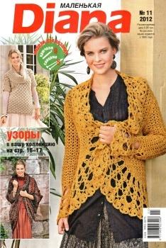Diana № November 2012