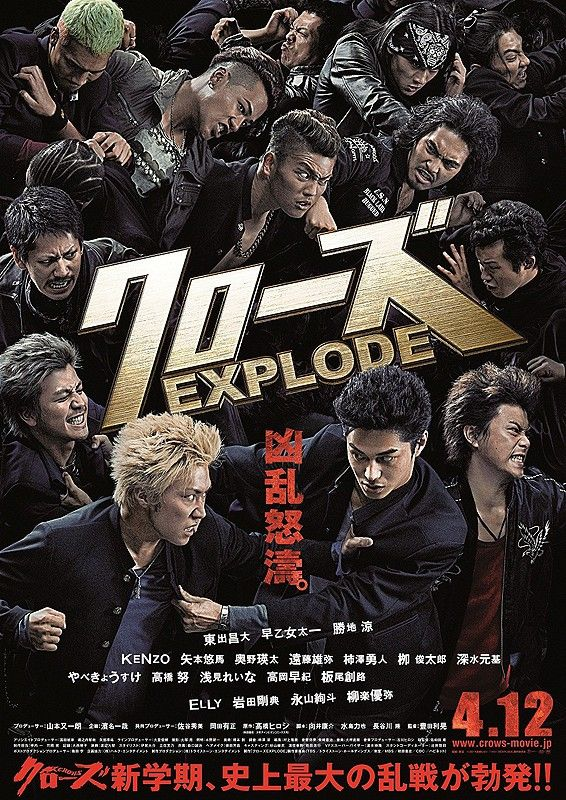 CROWS ZERO 3 [] CROWS EXPLODE [] クローズ EXPLODE [] theatrical trailer ▶ http://www.youtube.com/watch?v=DLnPxG4EatY [] http://www.youtube.com/watch?v=u6uXR121mDc